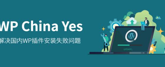 WP-China-Yes 解决国内访问WordPress官网慢的最有效方法