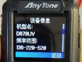 自由通D878UV改频段范围