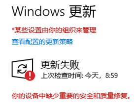 解决Windows 10更新失败提示错误0x80073702等问题