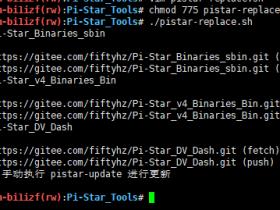 Pi-Star_Tools—替换Pi-Star系统更新源