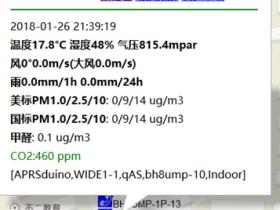 APRS气象站数据格式解析