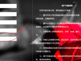wordpress注册验证 拒绝恶意注册