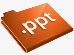 PPT素材网站整理,包含模板,图片,音乐,特效,插件,转换等等