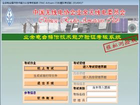 业余无线电台操作证书考试程序、题库下载