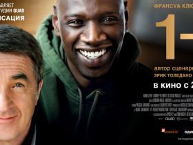 电影推荐:《触不可及 Intouchables(2011)》