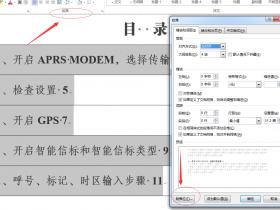 利用Tab键在Word文档中快速制作手动目录