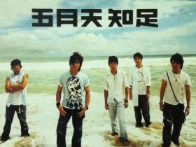 五月天 《知足》,属于我们青春时期的歌。