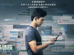 电影推荐:网络谜踪 Searching (2018)