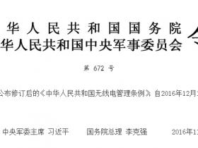 中华人民共和国无线电管理条例