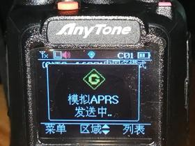 AnyTone AT-D878UV 模拟APRS设置教程