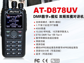 AnyTone D878UV更新V1.13a版本固件