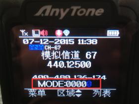 自由通 AnyTone 868/878修改频率范围