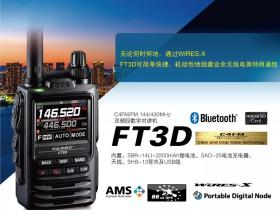 FT3DR精彩功能抢先看