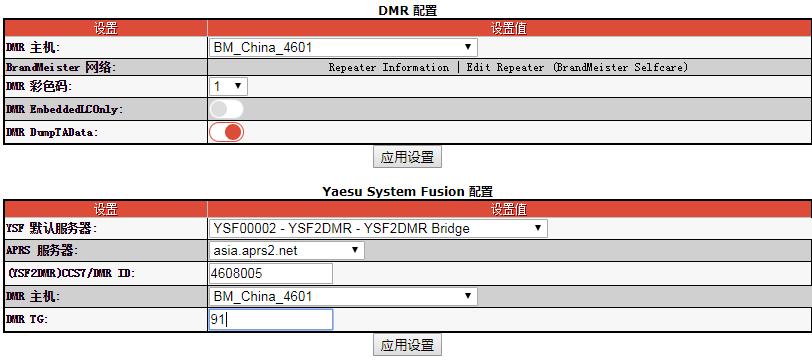 MMDVM设置指南