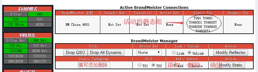 两种方法设置MMDVM静态组