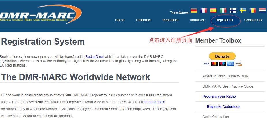 MMDVM注册DMRid图文教程