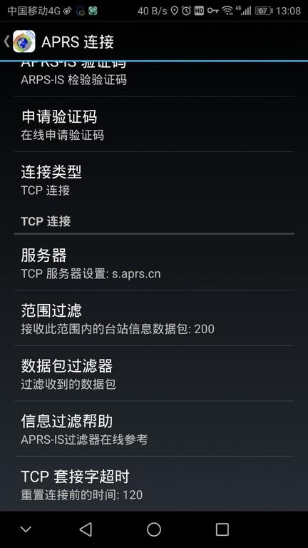 安卓版APRS客户端下载与运用—APRSdroid