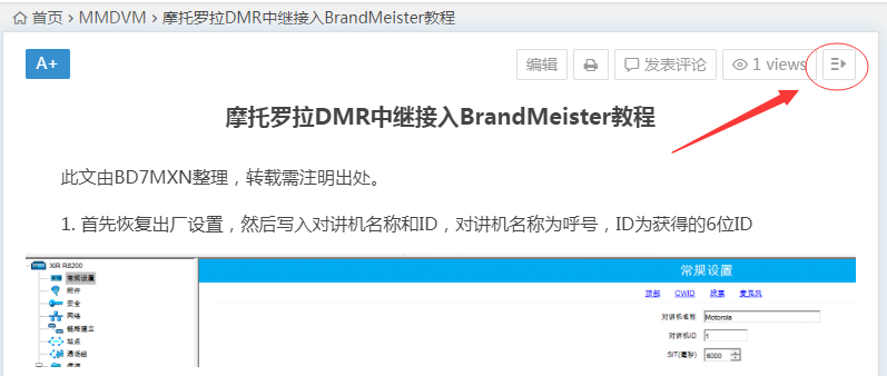 摩托罗拉DMR中继接入BrandMeister教程