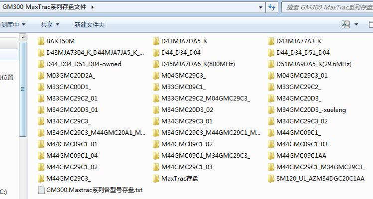 摩托罗拉GM300和MaxTrac(麦仓)型号解析、存盘文件、写频软件下载