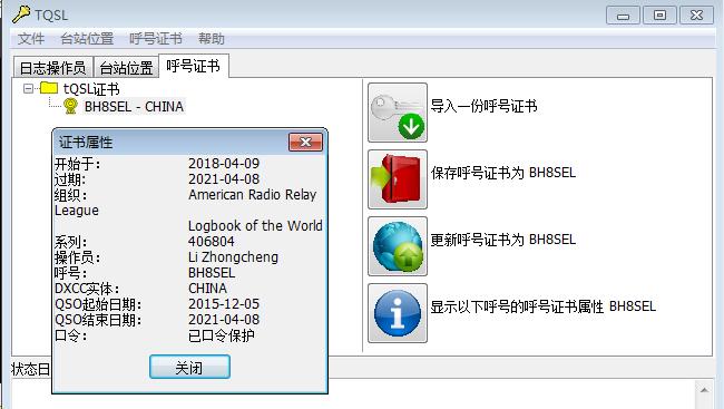 DXCC常用网址(持续更新)