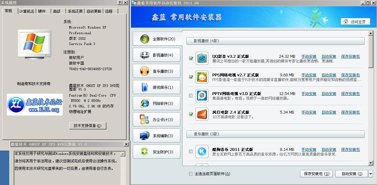 鑫蓝技术 GHOST XP SP3 DVD 完整版
