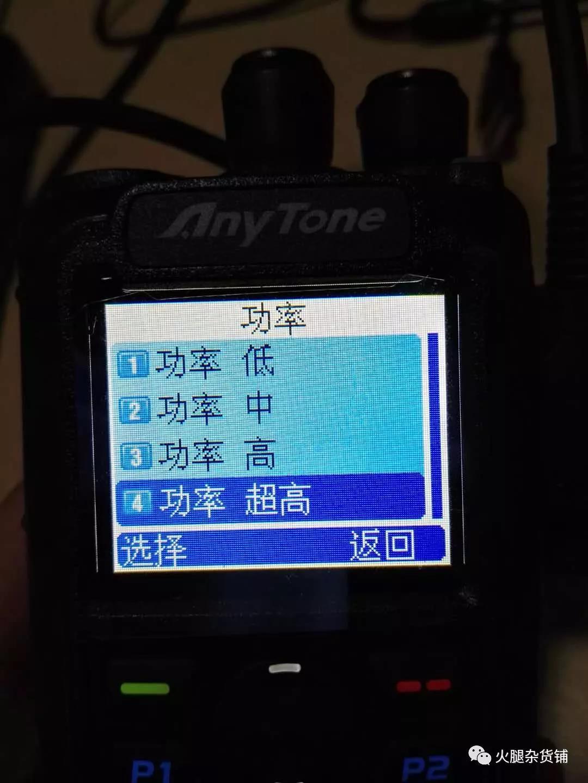 一款适合业余无线电爱好者使用的数字双频对讲机 Any Tone AT-D868UV