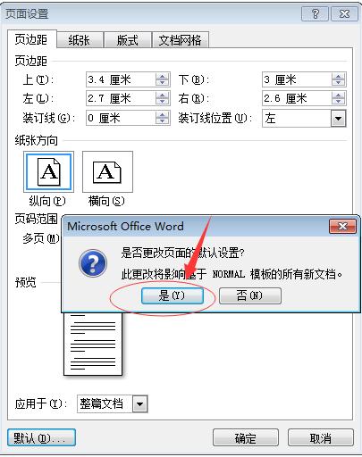 如何设置Word文档的默认段落格式和页面设置