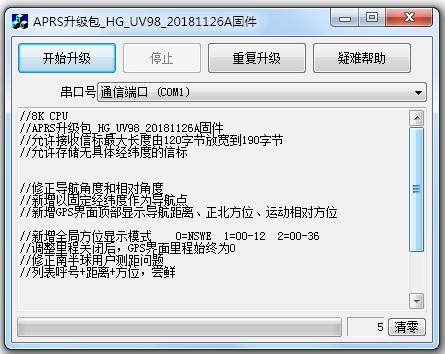 中国首款专业APRS双段定位手台—联畅HG-UV98 使用测评