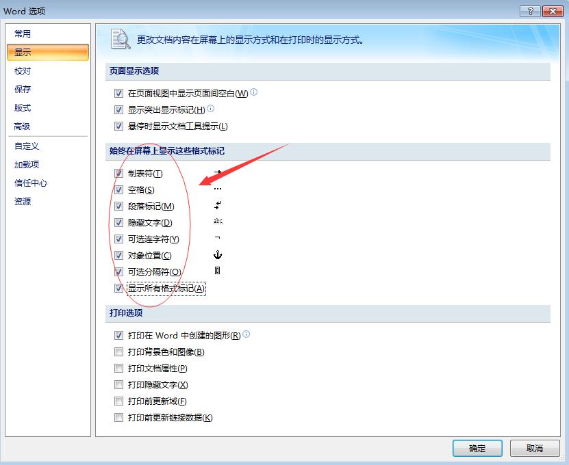 设置Word文档格式标记和正文边框