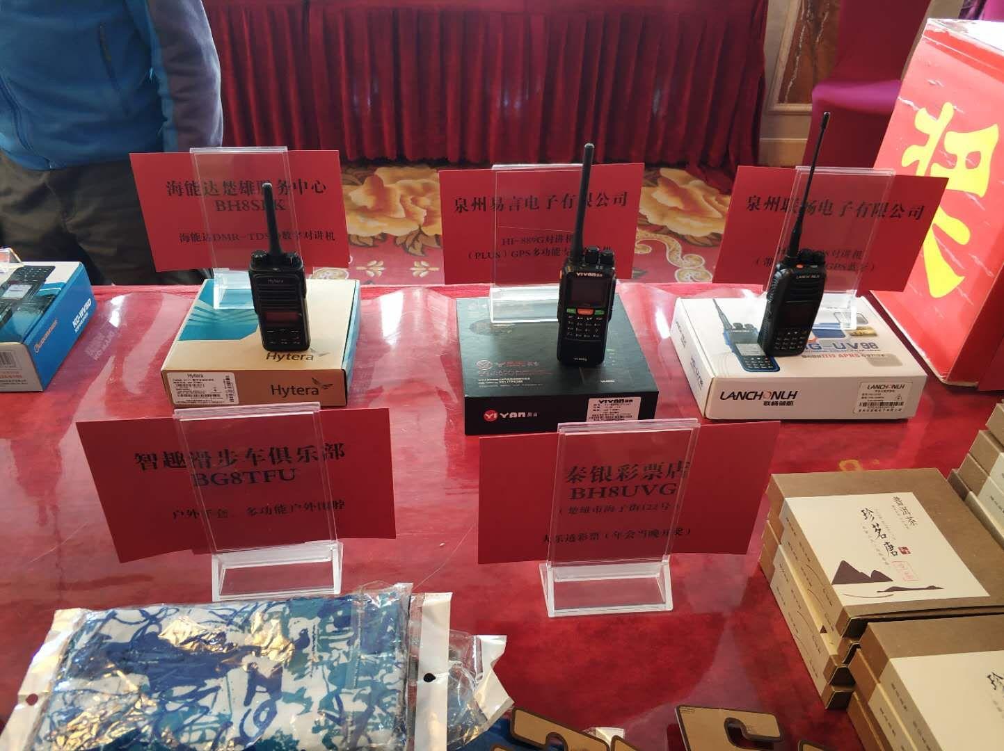 楚雄州业余无线电协会2018年会暨会员大会顺利召开