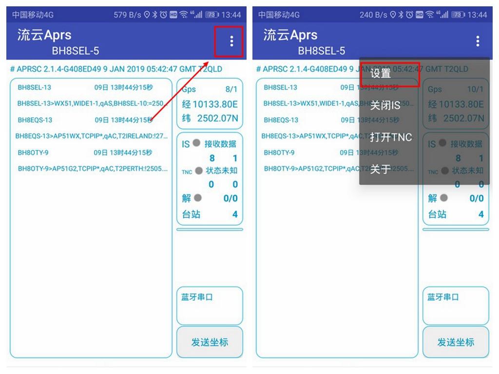 联畅HG-UV98蓝牙连接几款常用Aprs APP方法