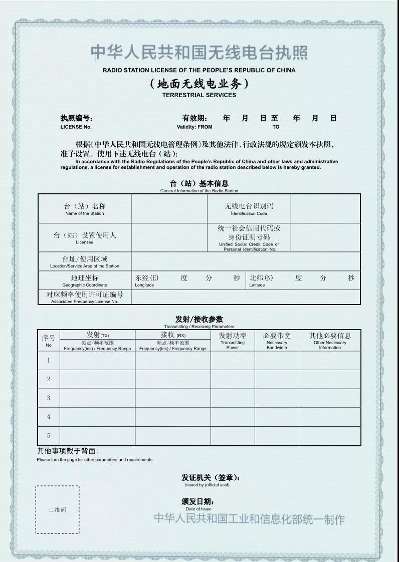 工业和信息化部发布新版《中华人民共和国无线电台执照(地面无线电业务)》样式