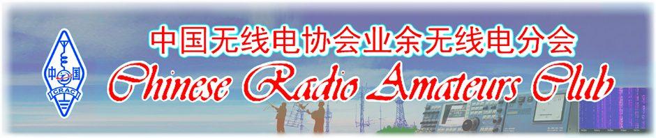 业余无线电台操作技术能力验证暂行办法