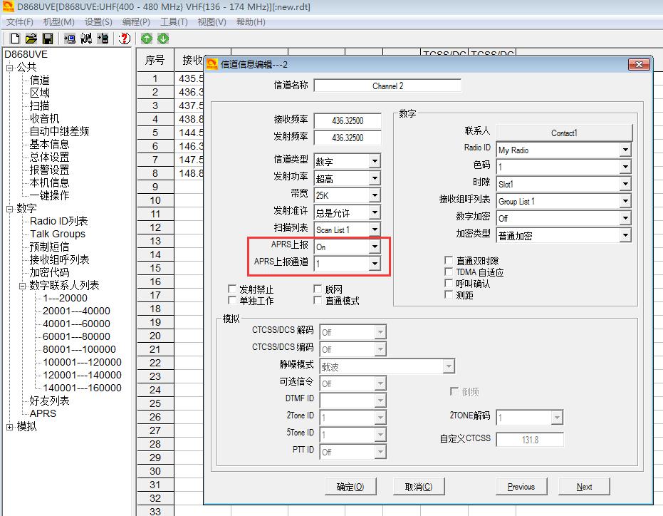 自由通 AnyTone AT-D868UV APRS设置教程