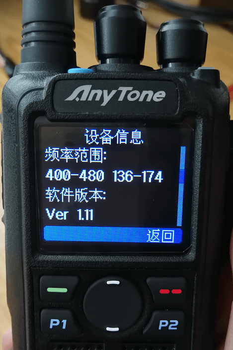 AnyTone D878UV更新V1.11版本固件