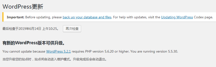 WordPress 5.2 要求PHP 版本最低是5.6.20