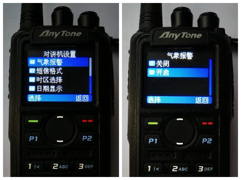 AnyTone D878UV更新V1.13a版本固件