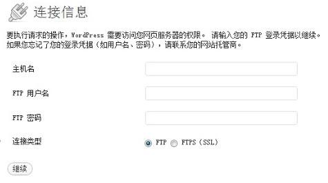 解决WordPress安装/升级插件时提示输入FTP用户名和密码问题