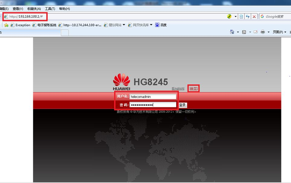 华为HG8546路由及WIFI配置说明