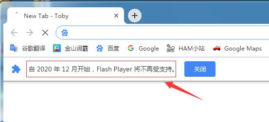 在Chrome中与Flash说再见