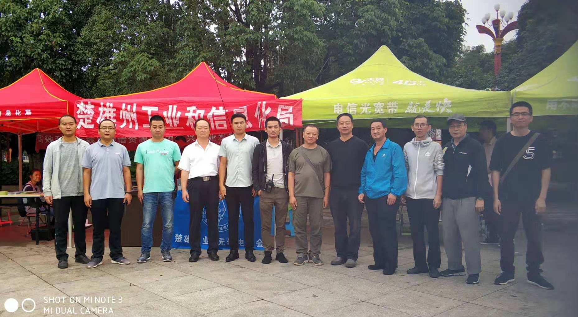 纪念《中华人民共和国无线电管理条例》颁布实施26周年活动