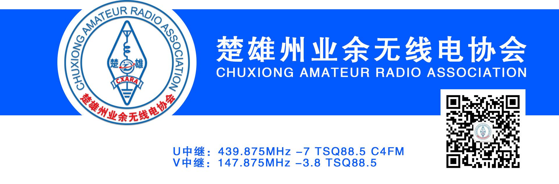 楚雄州业余无线电协会集体电台BY8SCX国庆日正式开台
