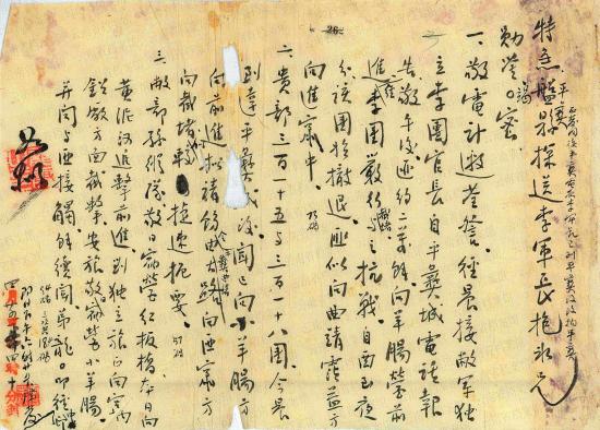 红军长征过云南珍贵历史档案之《突破围堵·巧渡金沙》(附电文)