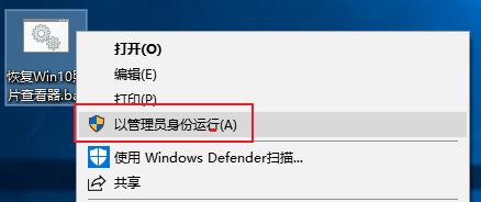 windows10 找回windows照片查看器的方法