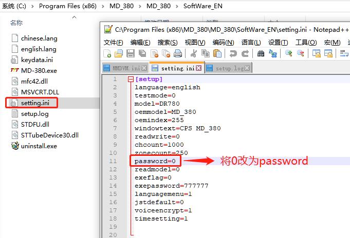 TYT MD380清除密码