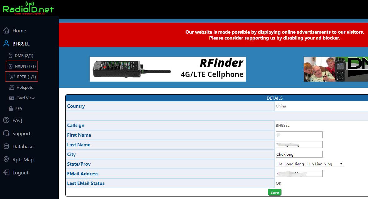 在Radioid.net账户下自主申请NXDN ID和中继ID